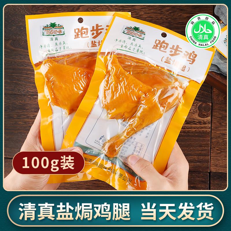盐焗鸡腿清真云南休闲零食熟食焗盐味大鸡腿盐局盐水鸡翅即食食品