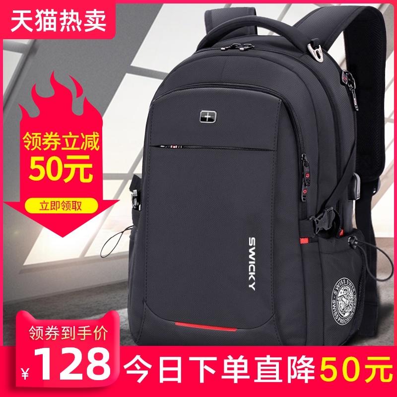 2021新款瑞士双肩包男背包商务出差电脑旅行大容量初高中学生书包