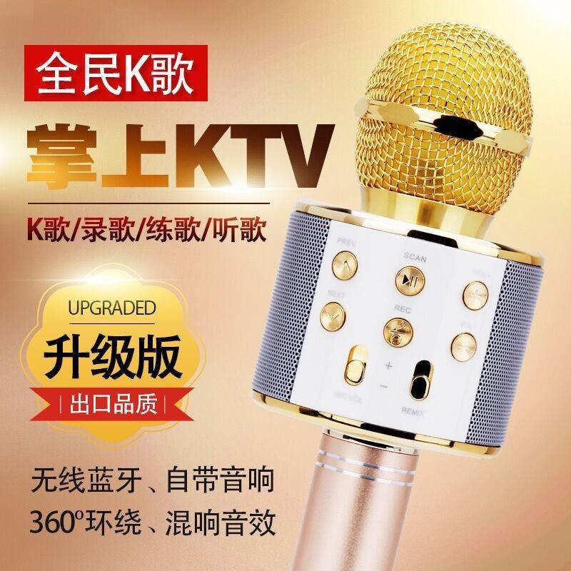 抖音同款话筒小音响一体麦克风儿童手机全民K歌神器智能掌上KTV吧