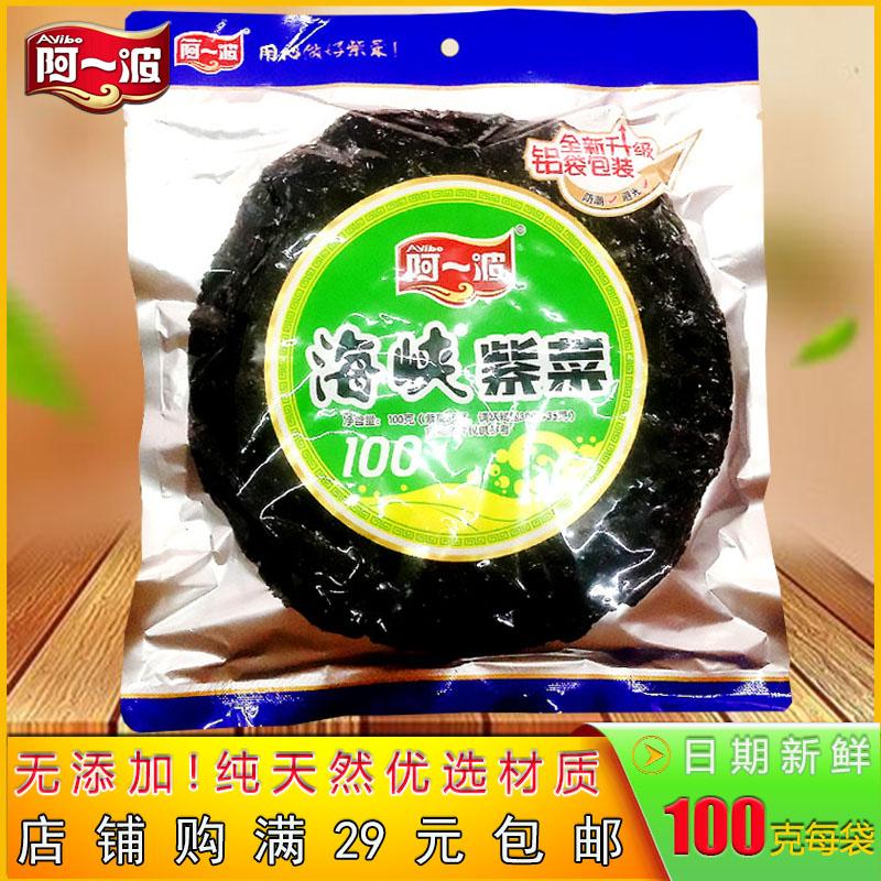 阿一波海峡紫菜100g福建特产方便紫菜汤干炒香闷冷伴紫菜