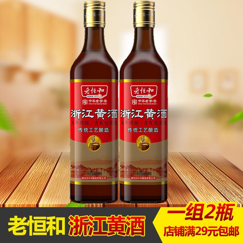 老恒和浙江黄酒500m*2 传统工艺酿造 去腥提鲜解膻厨房美味调味品