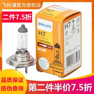 飞利浦汽车灯泡H1远光灯泡H7近光灯泡前大灯车灯照明超亮H4一体灯价格
