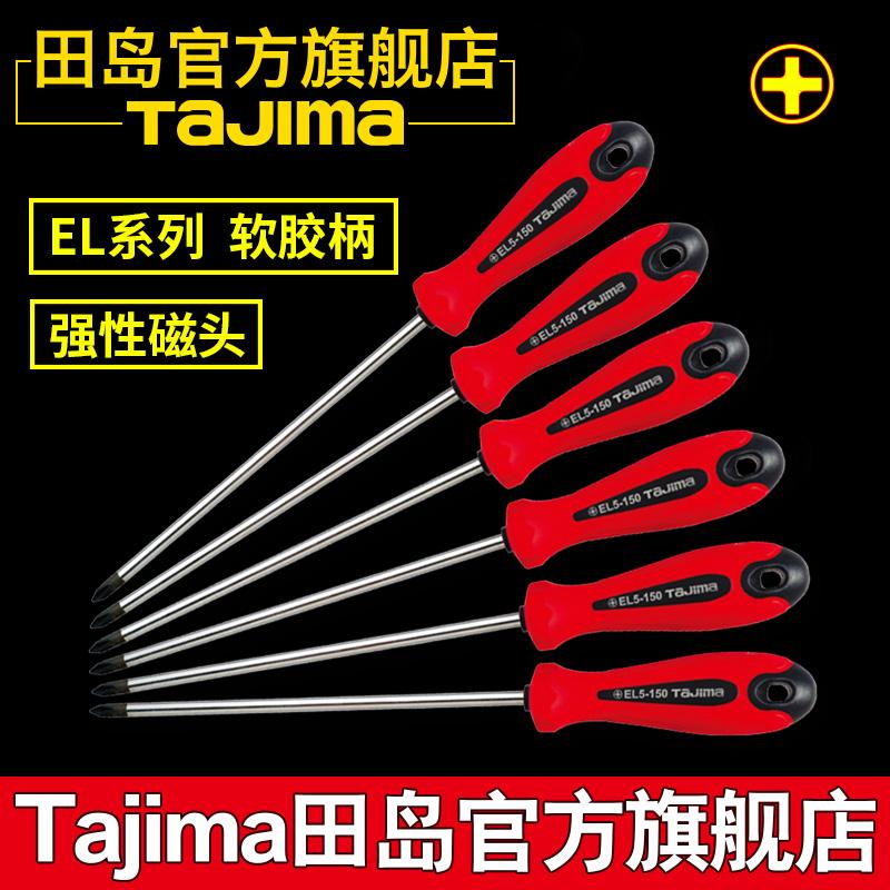 TaJIma/田岛螺丝刀十字梅花胶柄老款EL系磁性螺丝批改锥起子
