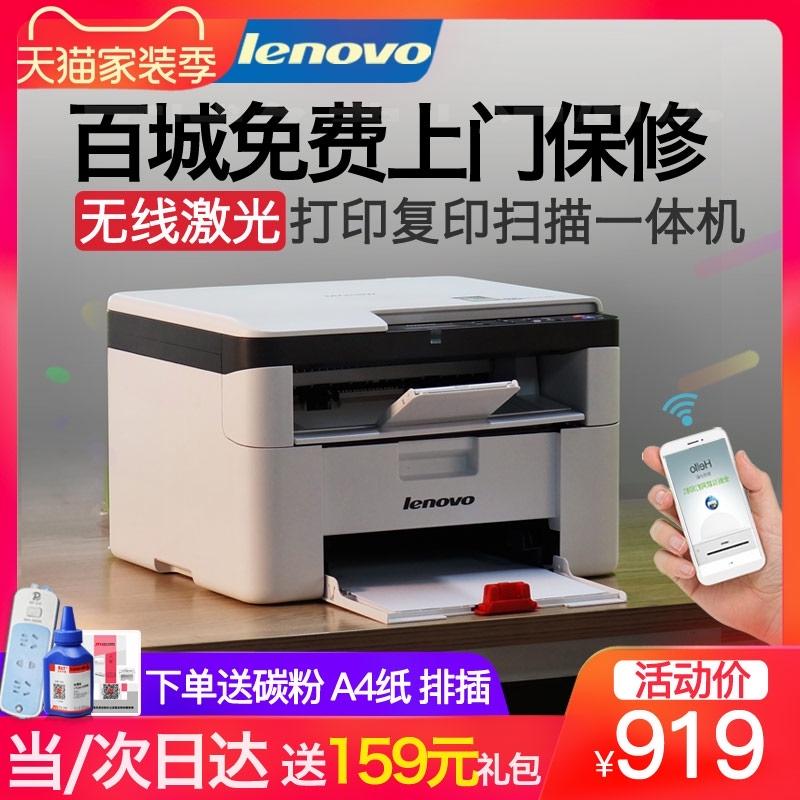 联想m7206w无线激光复印家用打印机