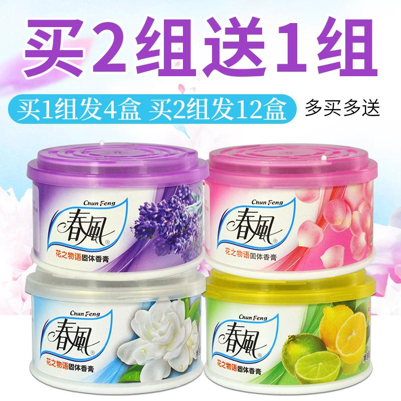 春风空气清新剂固体清香剂卫生间厕所除臭香薰室内香氛汽车香膏