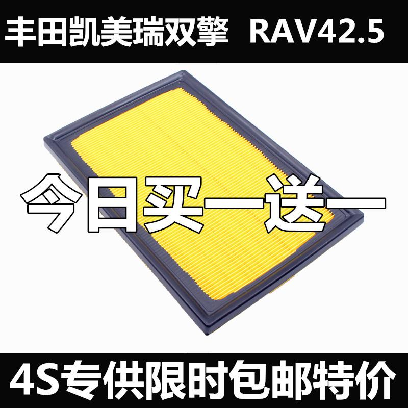 适配凯美瑞2.0S 2.0G 2.0E双擎RAV42.5 混合动力空气滤芯格