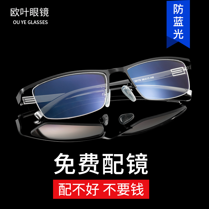 With glasses, myopia and astigmatism glasses, mens style, comfortable, full frame, large face, 150 degrees, half frame color changing glasses