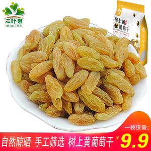 三叶果吐鲁番葡萄干1000g新疆树上黄无籽提子干果零食新货冰粉