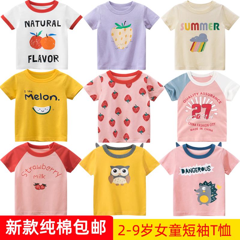 2021新款夏装女童纯棉短袖t恤中小童宝宝婴儿半袖上衣童装2岁9潮