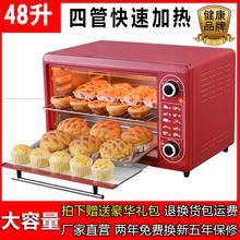 小霸王48Ll升家用商用电烤箱大容量面包蛋糕烘焙多功能全自动网红