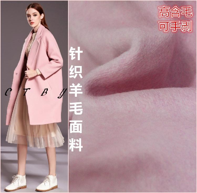 秋冬英伦粉色加厚羊毛羊绒面料高含毛量可手撕开毛呢斜纹呢子布料