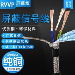 国标rvvp屏蔽信号线2/3/4芯护套线纯铜信号线控制线电缆铜芯铜网