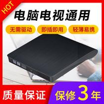 笔记本电脑通用外置光驱DVD移动USB外接dvd刻录机支持电视播放