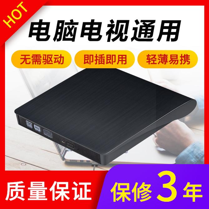外接dvd刻录机 笔记本电脑通用外置光驱DVD移动USB 支持电视播放