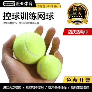 篮球装备抛接训练网球用品提升球感控球过人协调反应力训练器材价格