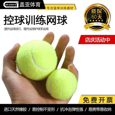 篮球装备抛接训练网球用品提升球感控球过人协调反应力训练器材