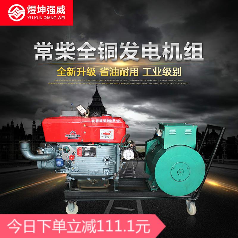 强威常柴5KW8全铜单杠柴油发电机组15/20/24/30千瓦单三相等功率
