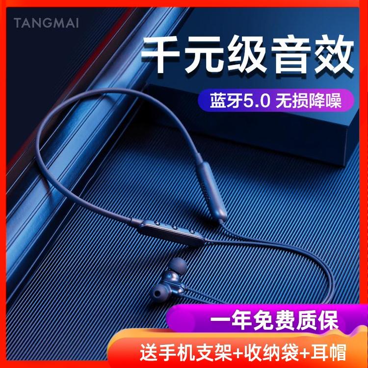 唐麦 N1无线蓝牙耳机双耳入耳式K歌运动跑步型颈挂脖式高音质降噪