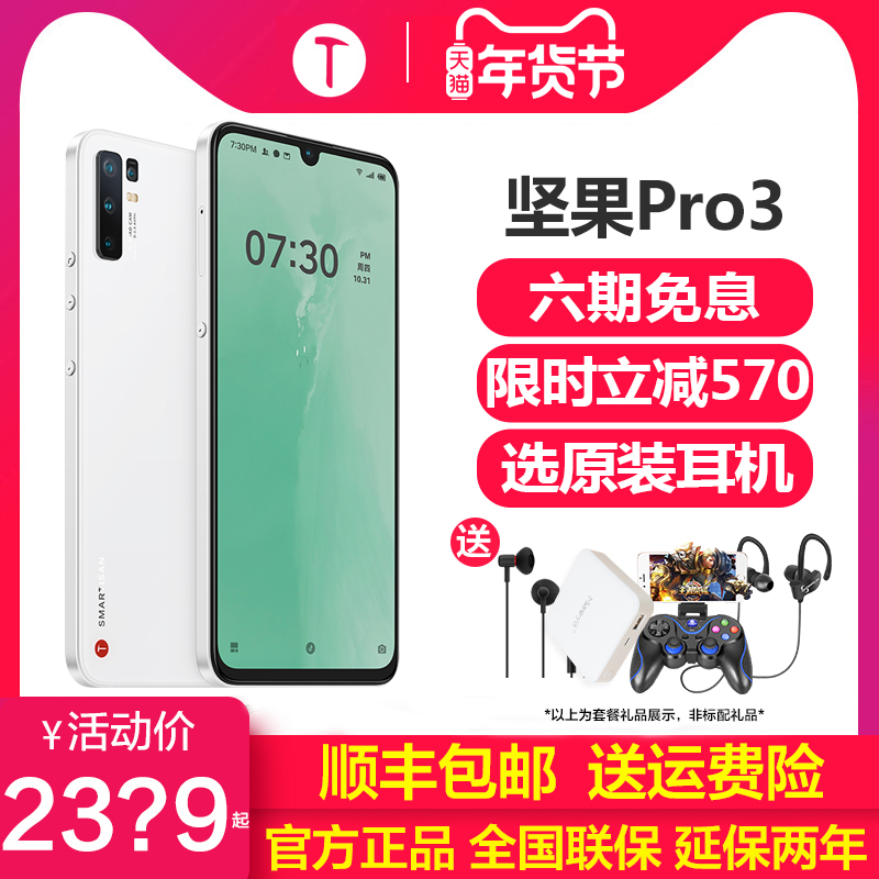 锤子(smartisan)1700-2799手机好不好