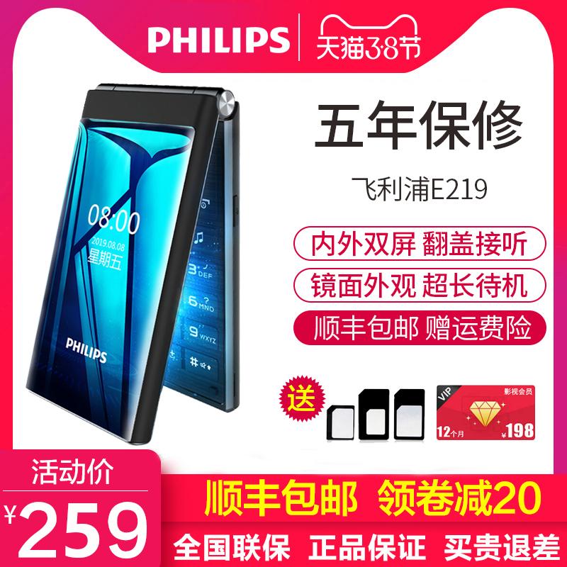 【全新正品】Philips飞利浦E219 老人手机翻盖机超长待机大字大声大屏双卡双待老年机学生价便宜按键机老年机