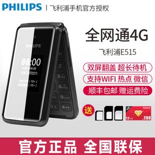 【全新正品】飞利浦/PHILIPS E515移动联通4G翻盖智能老人手机 大字大声大屏超长待机男女款商务怀旧老年机