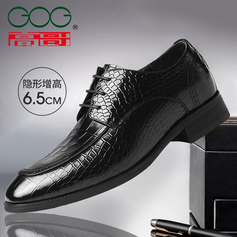 高哥增高鞋男士6cm商务正装布洛克男式新郎真皮鞋内增高男鞋软底