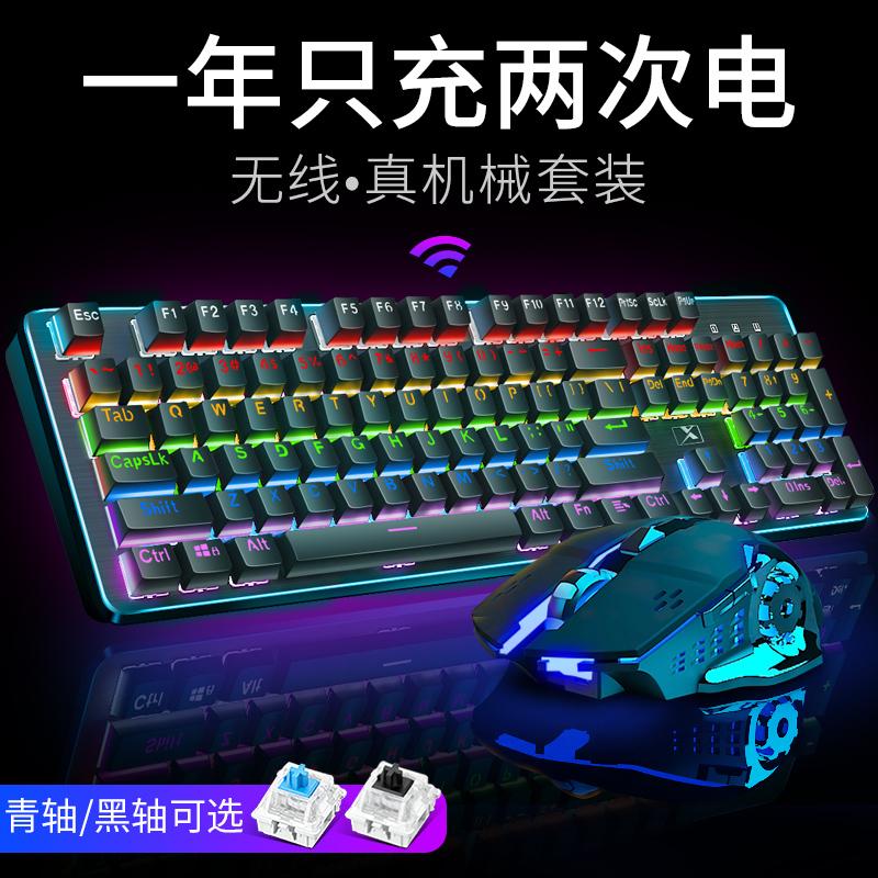 可充电式无线真键盘吃鸡台式 cf键鼠