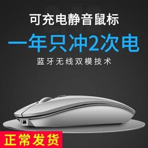 充电式无线蓝牙双模鼠标办公静音笔记本电脑4.0无限女生可爱游戏超薄滑鼠可苹果联想华硕小米通用非无声mac