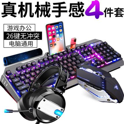 牧马人真机械手感键盘鼠标耳机三件套装吃鸡台式电脑笔记本游戏外设键鼠套装家用usb鼠键外接男网吧网咖电竞