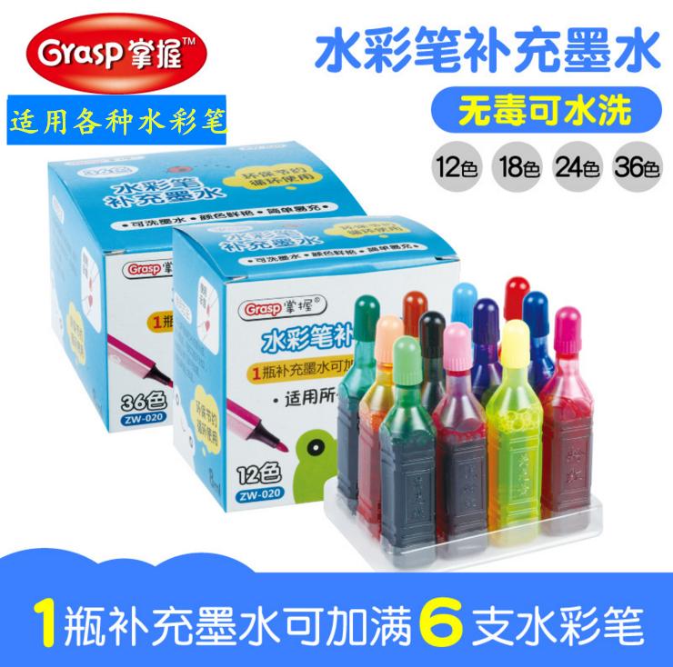 掌握水彩笔36色补充液墨囊墨水24色18色安全可水洗彩色喷喷笔墨水