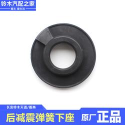 铃木天语雨燕专用后弹簧下座后减震弹簧固定座橡胶垫缓冲原厂配件
