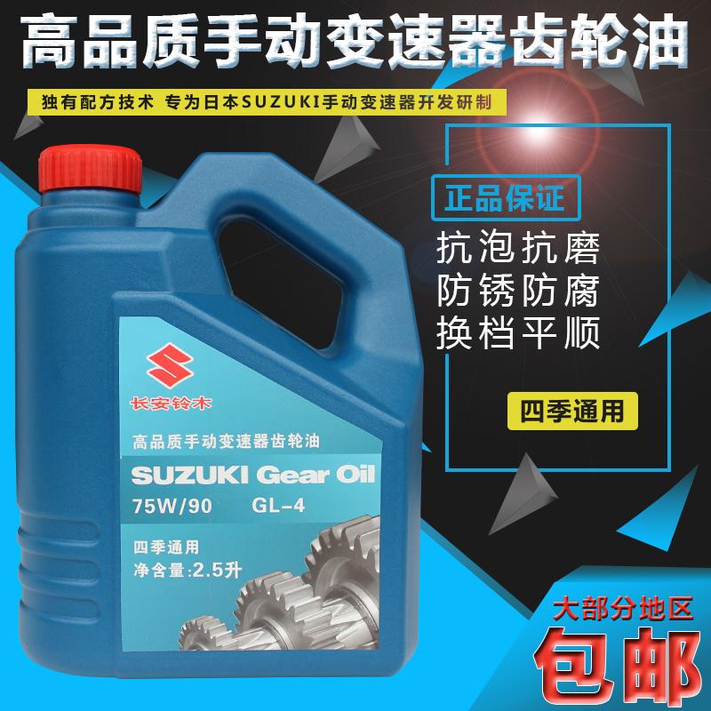 Suzuki вертер тянуть Xiao способ feng yu начало восторг tianyu быстро альт вручную коробка передач масло передача масло завод с модель