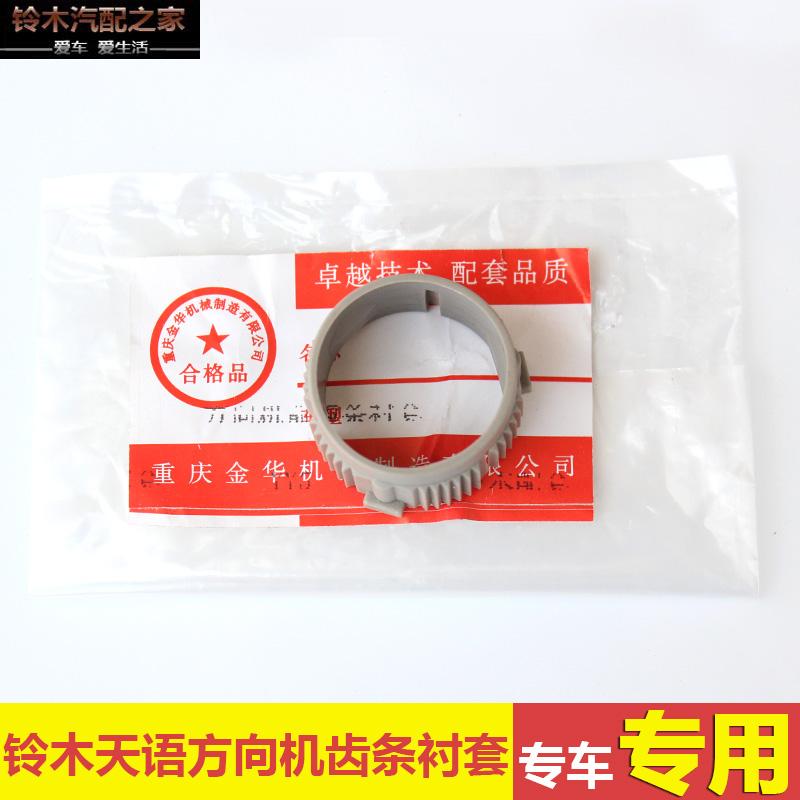 Suzuki tianyu специальный рулевое управление коробка передач стойка подкладка крышка направление зуб статья подкладка крышка направление машинально служба монтаж