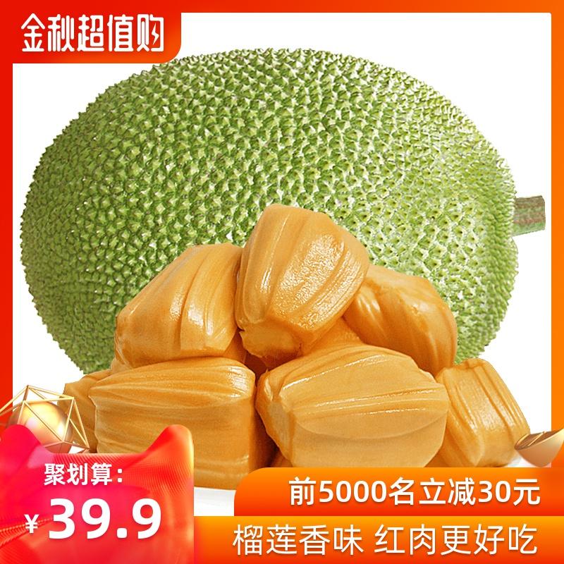 69.90元包邮海南新鲜15-20斤假榴莲当季木菠萝