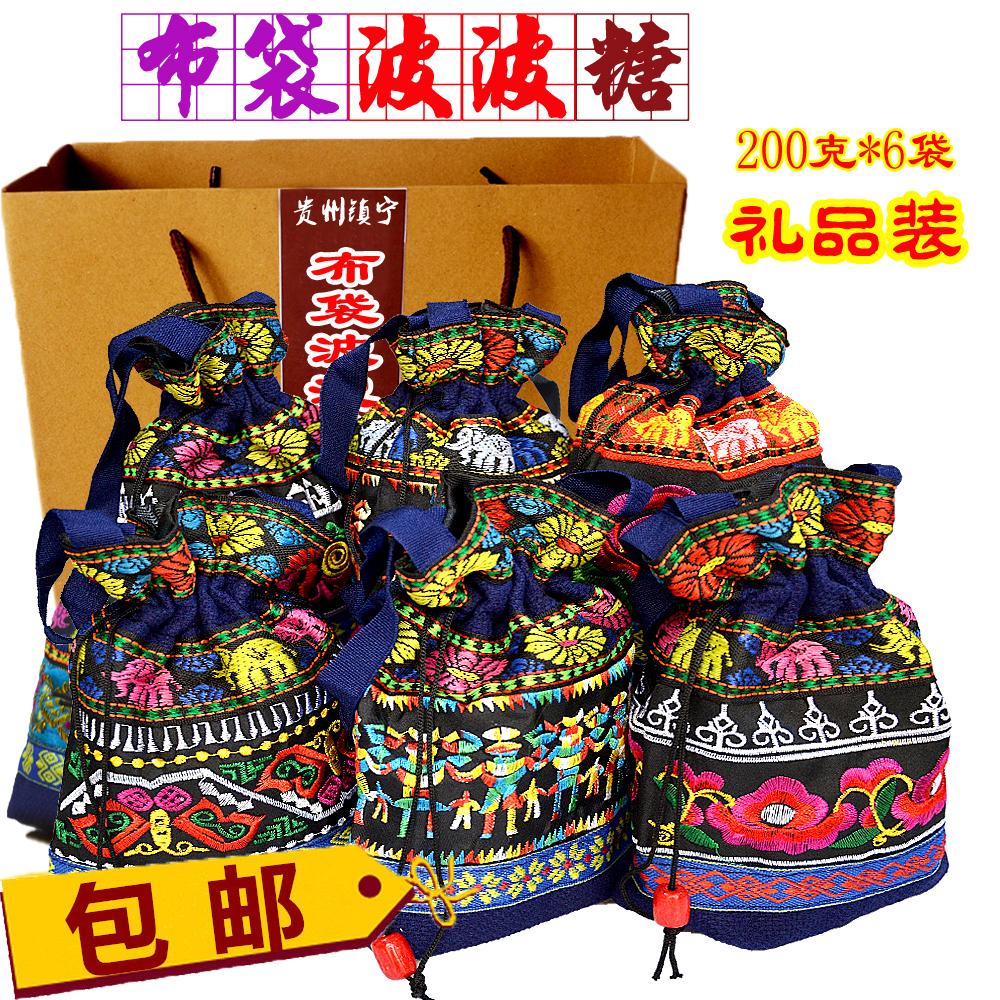 布袋波波糖贵州特产包邮镇宁老字号黄果树小吃零食刺绣礼盒1200g