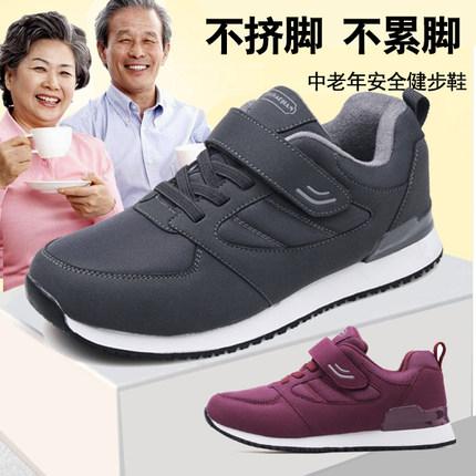 老人鞋男棉鞋中老年防滑休闲运动健步鞋秋冬季保暖爸爸鞋妈妈软底