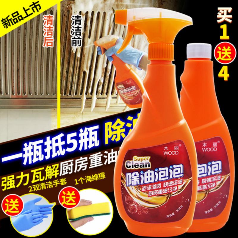 油烟机除油污清洁剂除油泡泡沫重油污净厨房去油污强力清洗剂家用