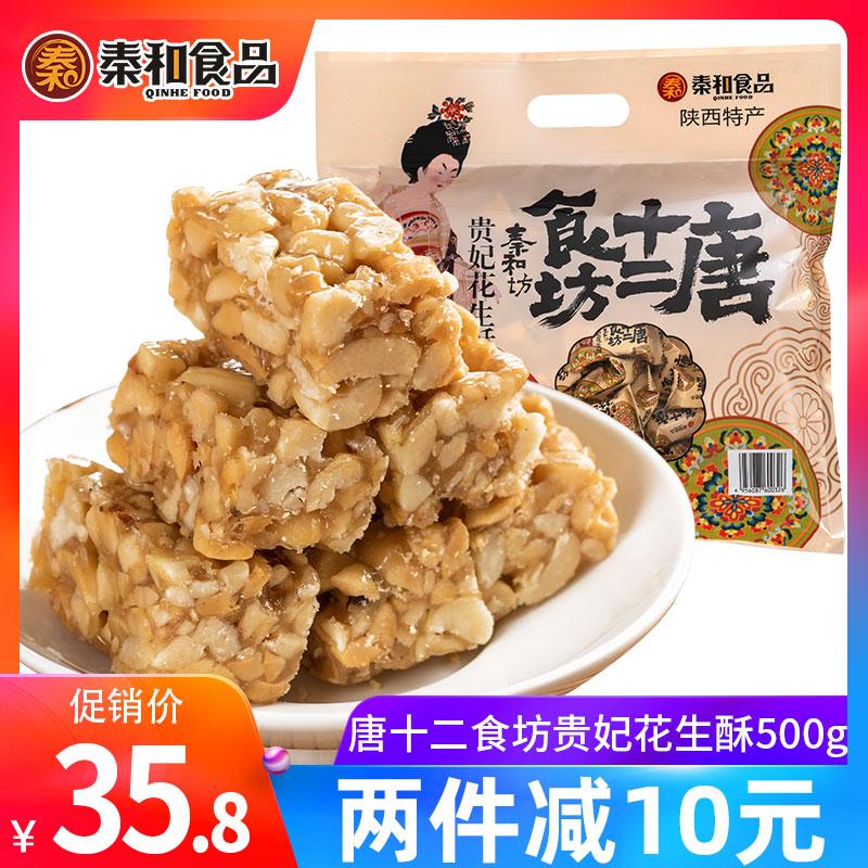 秦和贵妃花生酥500g唐十二食坊回民街小吃西安特产特色小吃零食