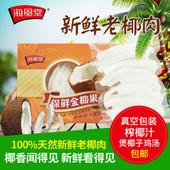 海南特产椰子肉新鲜即食椰子果肉煲汤老椰肉炖椰子鸡汤榨椰汁椰奶