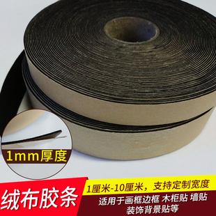 黑色绒布自粘布贴背胶植绒布细绒吸光防潮相框背板贴幕布边框1MM