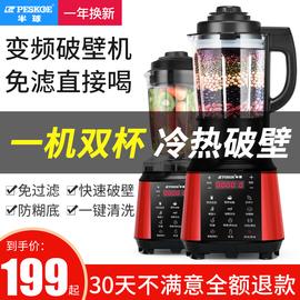 半球新款家用双杯破壁机多功能小型料理机全自动加热豆浆机静音迷