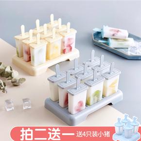 雪糕模具家用做冰棍冰棒diy冰淇淋冻冰块盒冰糕冰格自制冰盒棒冰