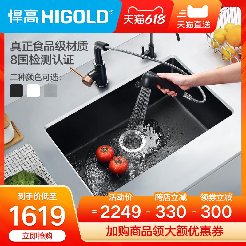 悍高厨房石英石水槽白黑色大单槽洗菜池洗碗盆台上下盆沥水篮套餐