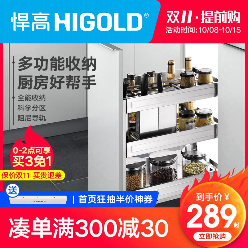 HIGOLD/悍高 拉篮加厚304不锈钢调味拉篮厨房橱柜拉篮 阻尼置物架