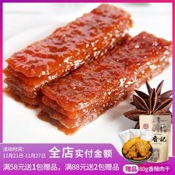 宏香记长条XO酱蜜汁猪肉脯散装称重200g零食猪肉干小包装小吃即食