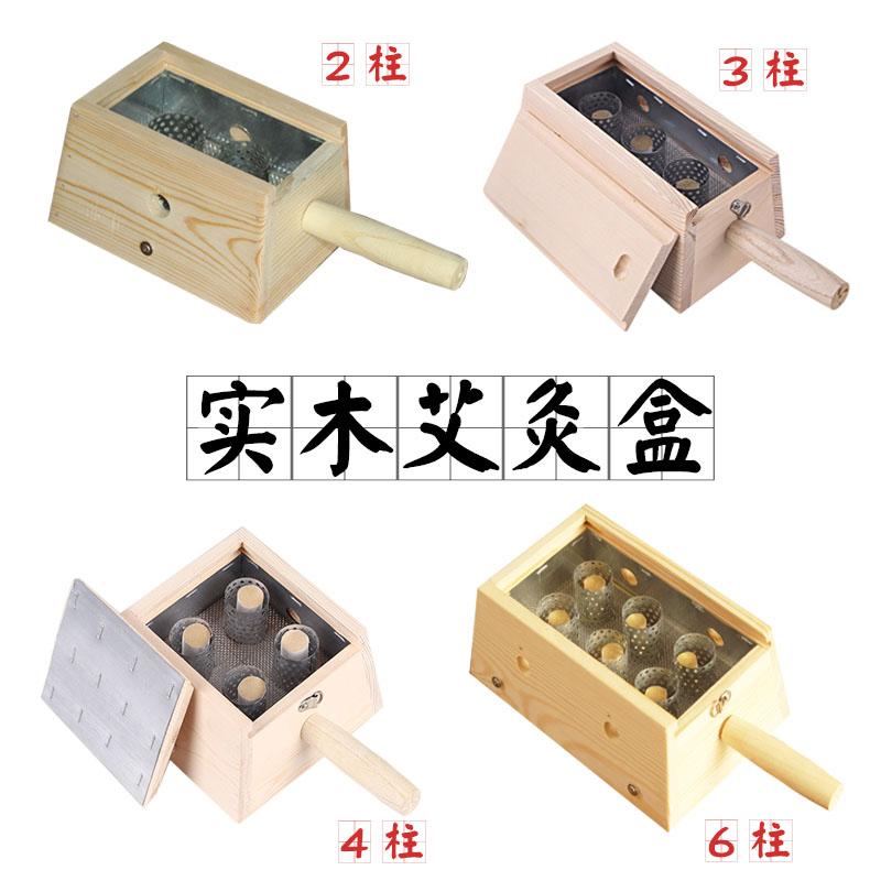实木地二孔三孔四孔网柱2346孔艾灸盒松木温灸器艾绒艾段艾柱随身