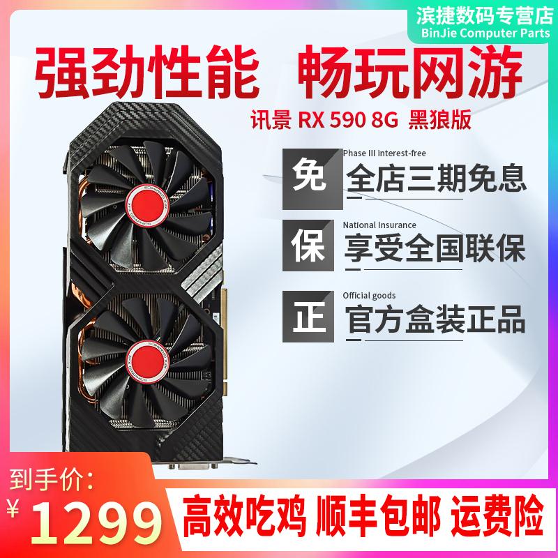 XFX讯景RX590 8G黑狼游戏显卡骨灰玩家amd新品顺丰包邮rx580升级
