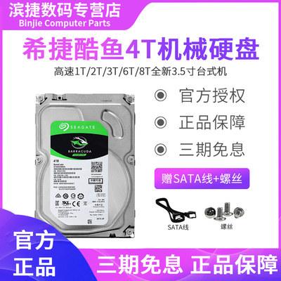 希捷酷鱼4TB 3.5寸SATA机械硬盘高速1T/2T/3T/6T/8T全新 台式机