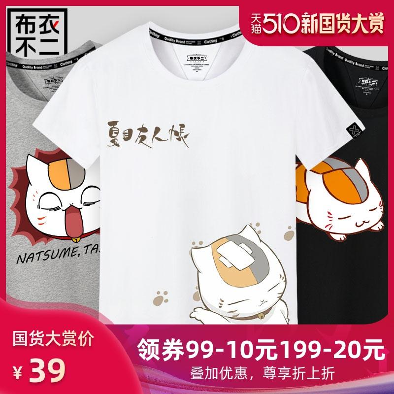 夏目友人帐猫老师短袖t恤男夏季纯棉情侣短袖动漫周边衣服打底衫