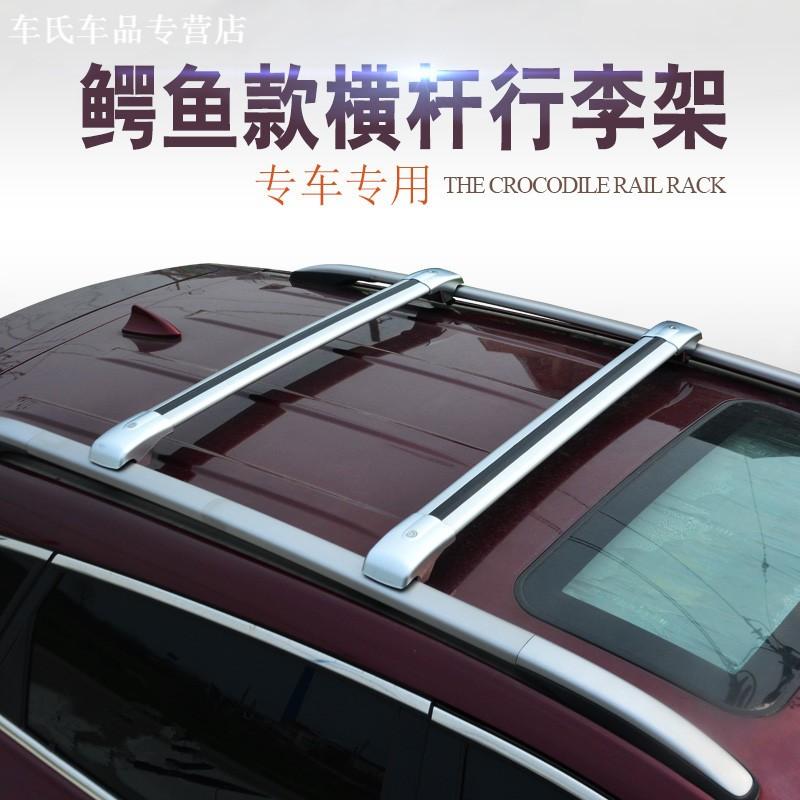 鳄鱼款通用横杆行李架车顶汽车载重横杆铝合金行李架金属夹口(非品牌)